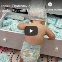 Прикольные и смешные видео приколы про малышей, детей