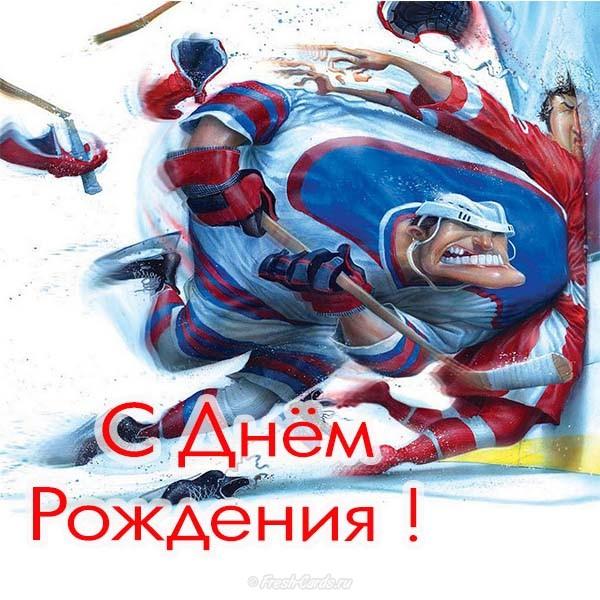 Прикольные картинки поздравления с Днем Хоккея - лучшие открытки 9