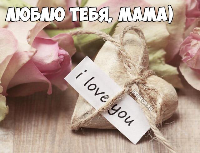 Приятные и красивые картинки для мамы, матери от сына или дочки 4