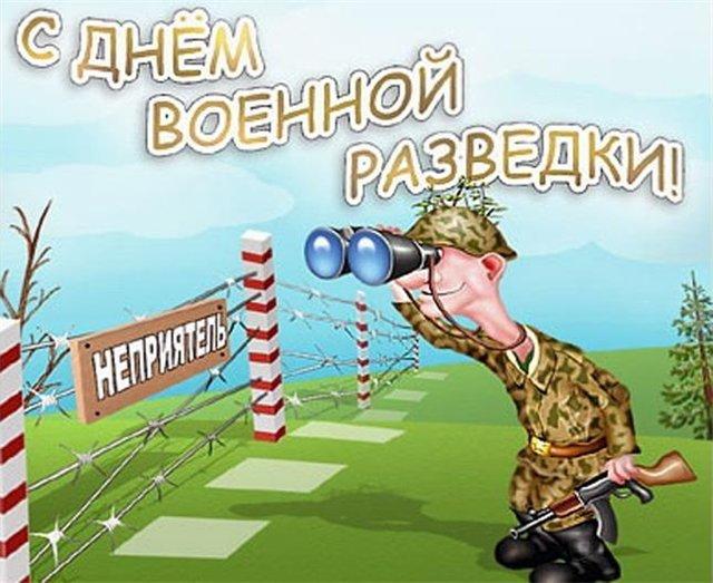 Днем рождения, открытка военный разведчиков