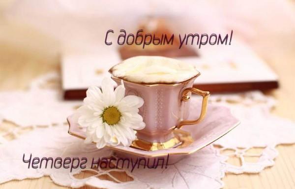С добрым утром четверга - картинки и открытки, очень красивые 3