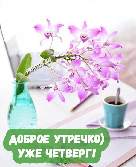С добрым утром четверга - картинки и открытки, очень красивые 4