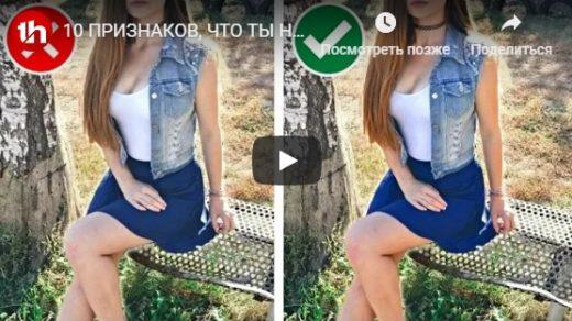 10 признаков, что ты нравишься девушке в школе - видео