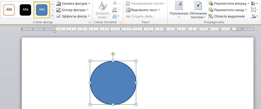 Как в редакторе Word нарисовать круг и вставить в центре текст 3