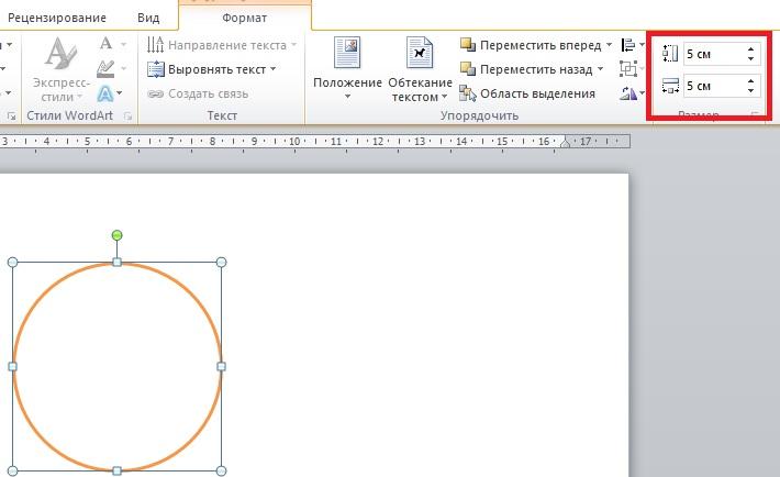 Как в редакторе Word нарисовать круг и вставить в центре текст 4