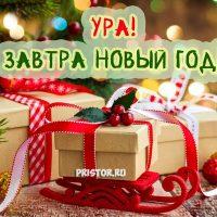 Картинки и открытки с надписями А завтра Новый год! - подборка 2