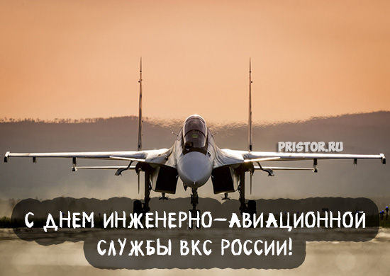 Картинки с Днем инженерно-авиационной службы ВКС России 1