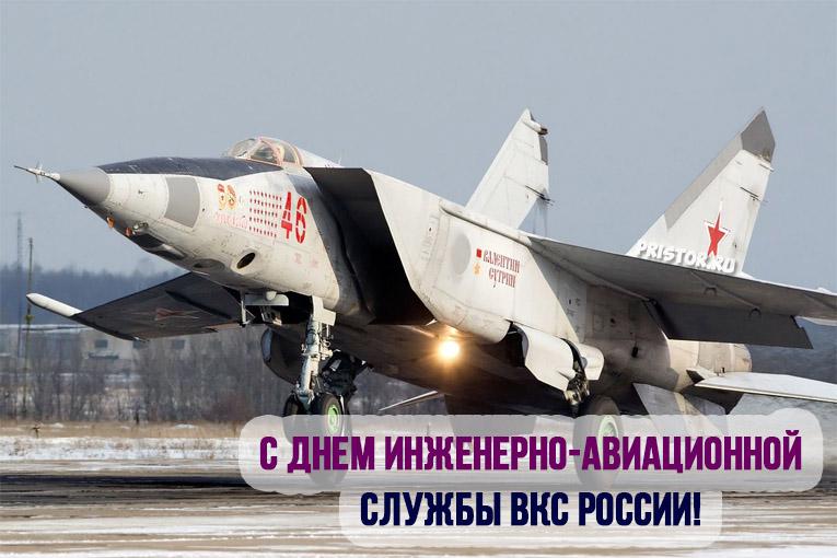 Картинки с Днем инженерно-авиационной службы ВКС России 4