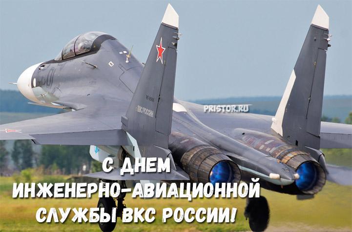 Картинки с Днем инженерно-авиационной службы ВКС России 5