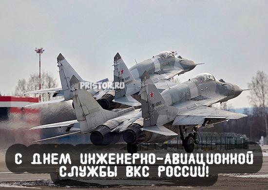 Картинки с Днем инженерно-авиационной службы ВКС России 8