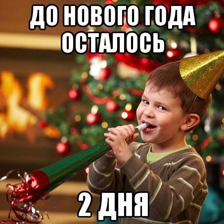 Красивые картинки До нового года осталось 2 дня - подборка 10