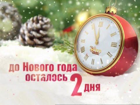 Красивые картинки До нового года осталось 2 дня - подборка 11