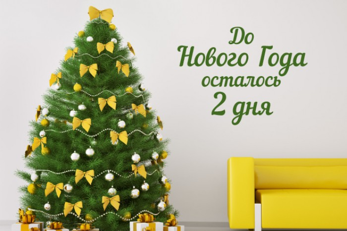 Красивые картинки До нового года осталось 2 дня - подборка 7