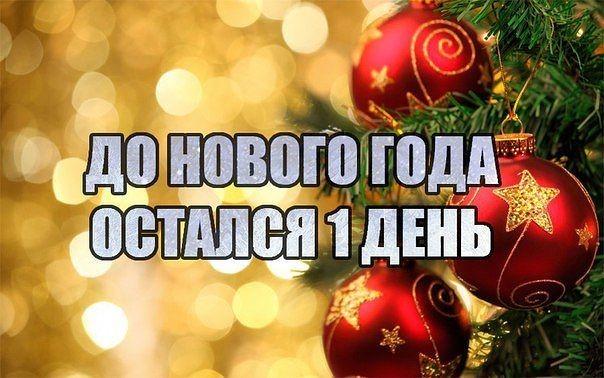 Красивые картинки До нового года остался 1 день - подборка 3