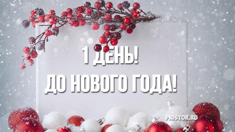 Красивые картинки До нового года остался 1 день - подборка 4