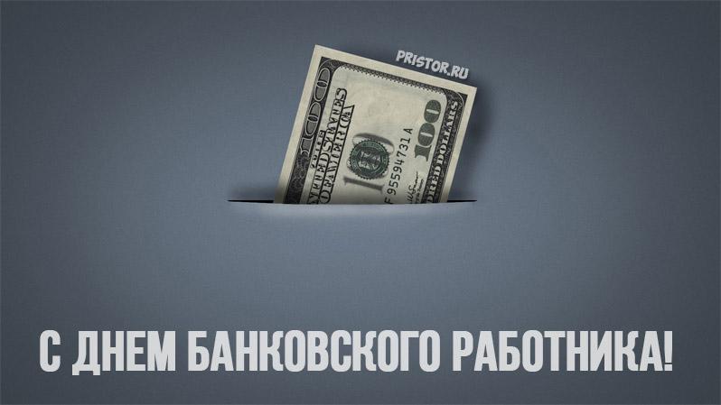 Красивые картинки с Днем Банковского Работника - подборка 10