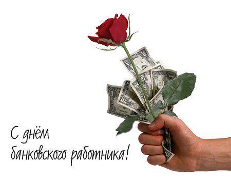 Красивые картинки с Днем Банковского Работника - подборка 11
