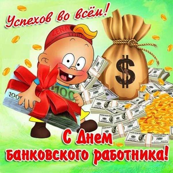 Красивые картинки с Днем Банковского Работника - подборка 12