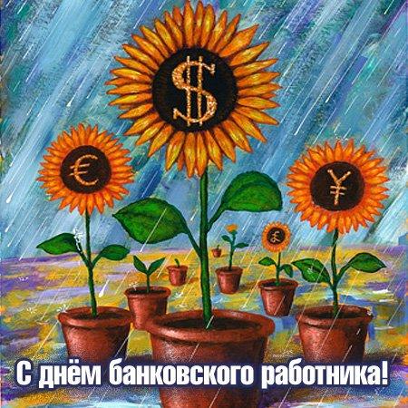 Красивые картинки с Днем Банковского Работника - подборка 3