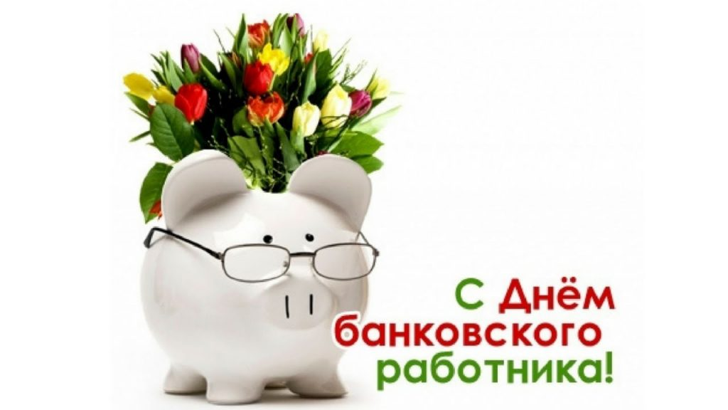 Красивые картинки с Днем Банковского Работника - подборка 4
