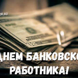 Красивые картинки с Днем Банковского Работника - подборка 5