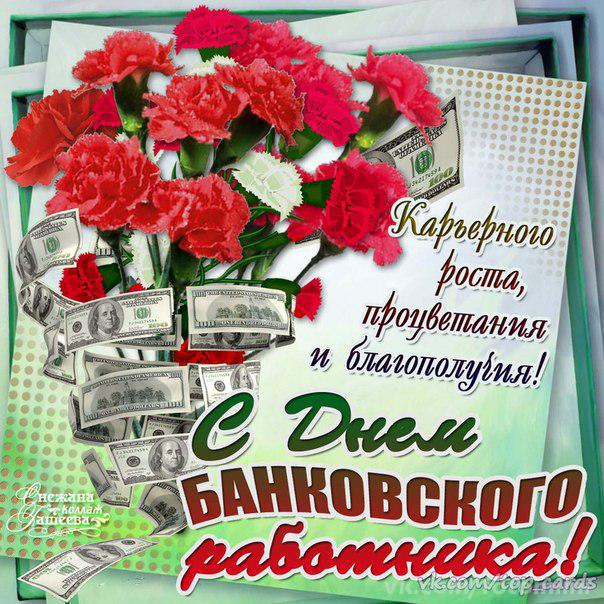 Красивые картинки с Днем Банковского Работника - подборка 6