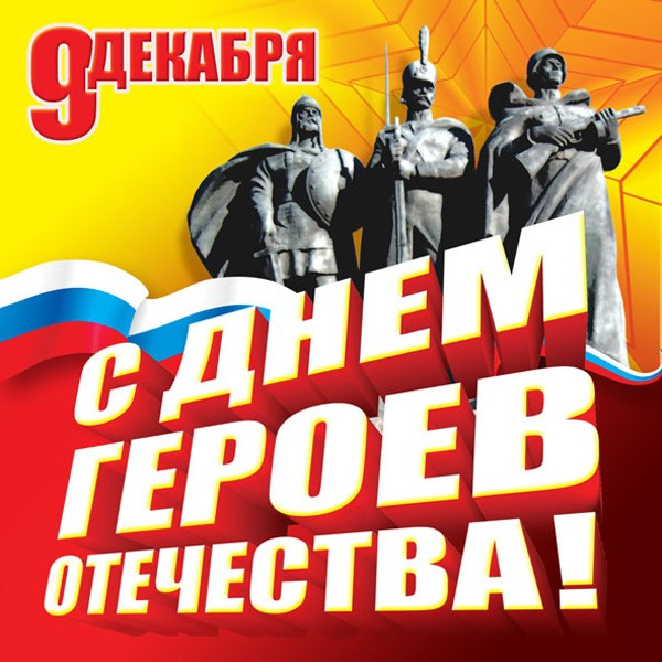 Красивые картинки с Днем Героев Отечества в России - сборка 2