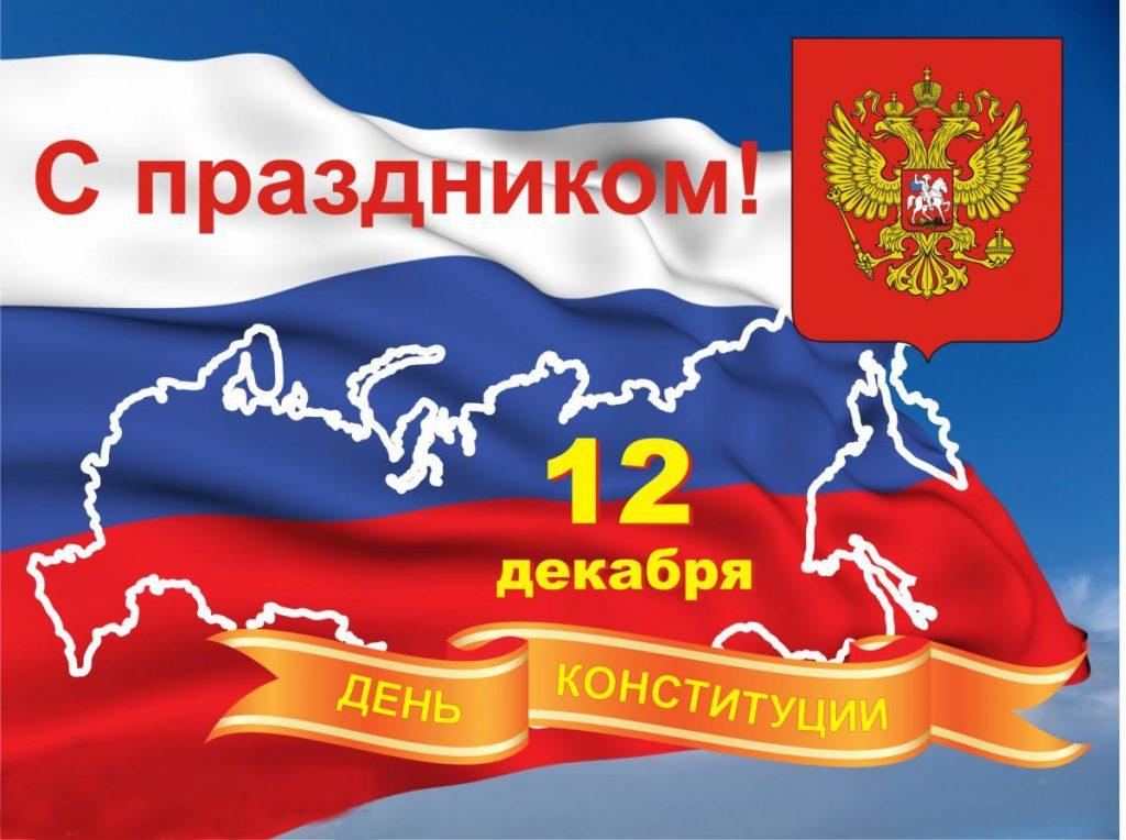 Красивые картинки с Днем Конституции Российской Федерации 1
