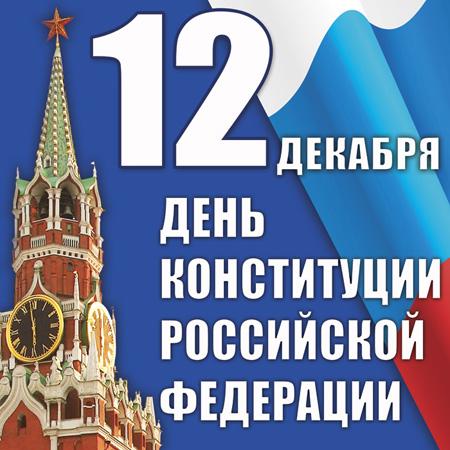 Красивые картинки с Днем Конституции Российской Федерации 10