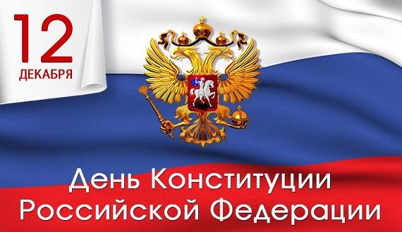 Красивые картинки с Днем Конституции Российской Федерации 4