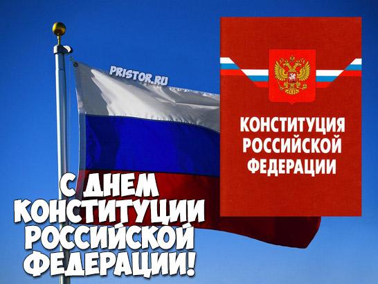 Красивые картинки с Днем Конституции Российской Федерации 6