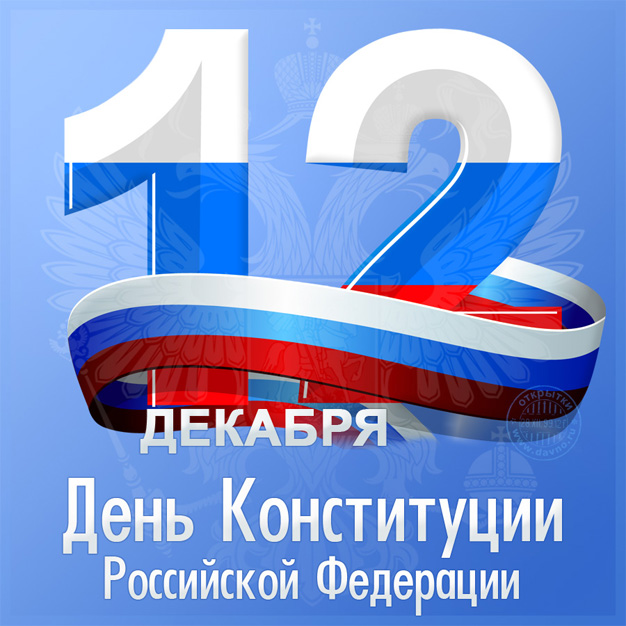 Красивые картинки с Днем Конституции Российской Федерации 7