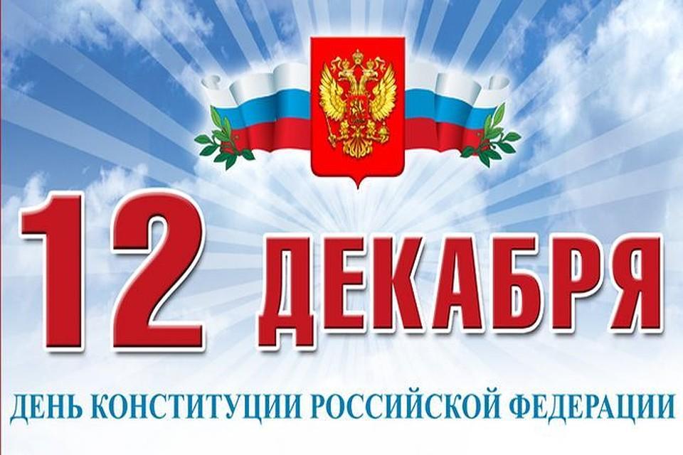Красивые картинки с Днем Конституции Российской Федерации 9