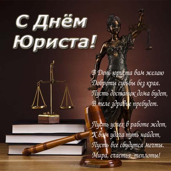 Красивые картинки с Днем Юриста - милые открытки поздравления 1