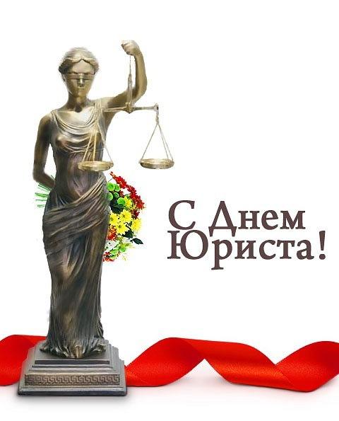 Красивые картинки с Днем Юриста - милые открытки поздравления 5