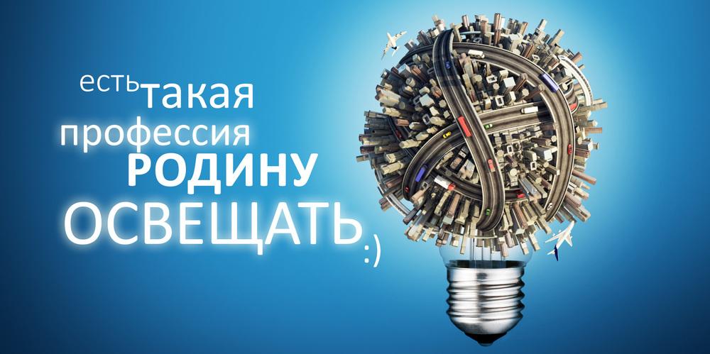 Красивые открытки и картинки поздравления с Днем энергетика 11