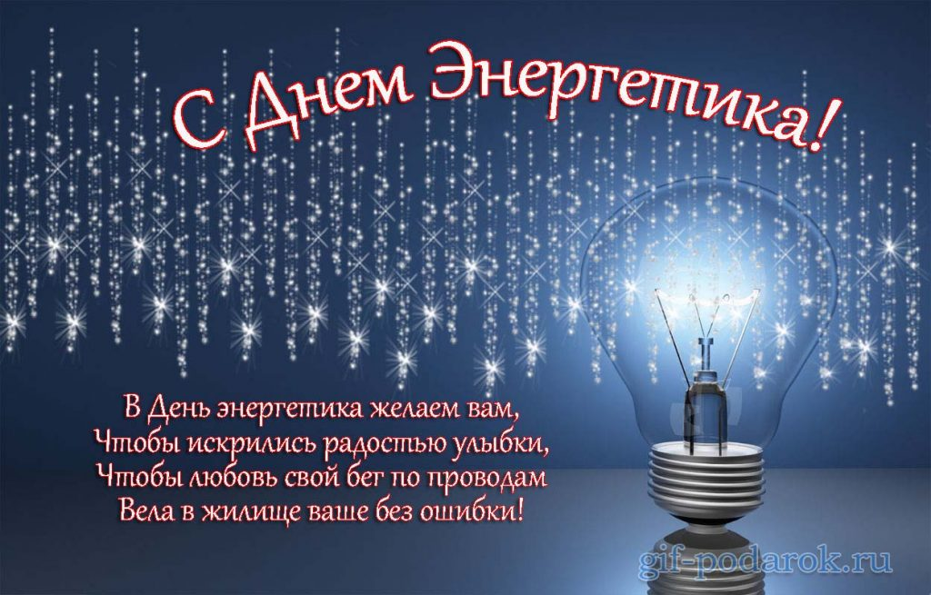 Красивые открытки и картинки поздравления с Днем энергетика 4