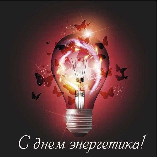 Красивые открытки и картинки поздравления с Днем энергетика 8