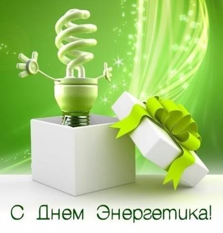 Красивые открытки и картинки поздравления с Днем энергетика 9