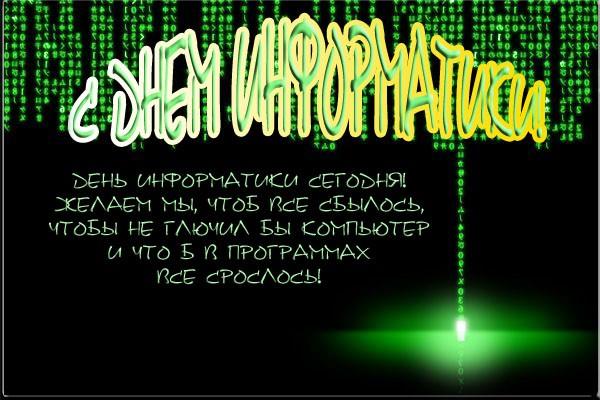 Доклад музыкальная открытка информатика