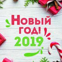 Красивые открытки поздравления с Новым годом 2019 - подборка 2