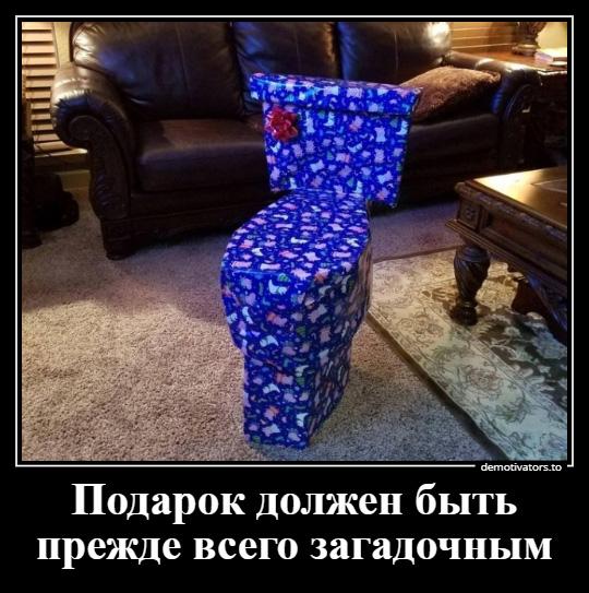 Лучшие ржачные демотиваторы за зиму и Новый год - подборка №53 5