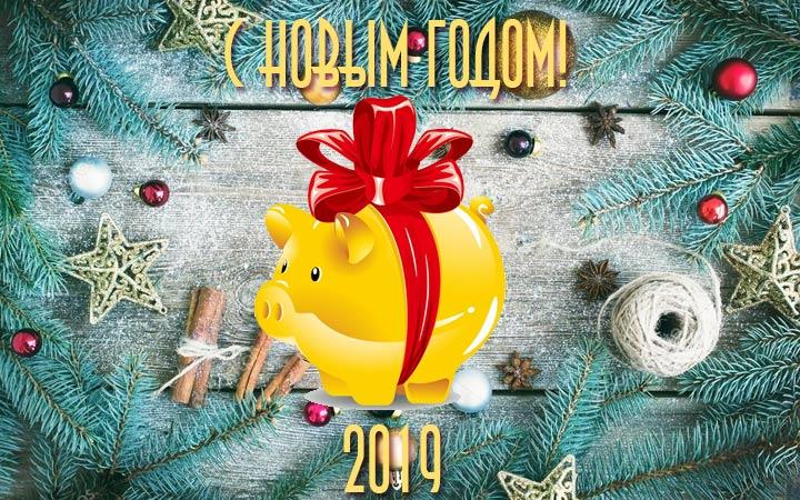 Новогодние открытки 2019 с изображением свиньи - поздравления 3
