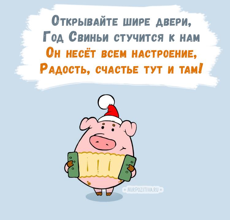 Новогодние открытки 2019 с изображением свиньи - поздравления 8