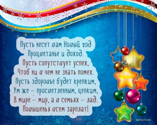 Поздравления с Новым годом 2019 коллегам - картинки, открытки 11