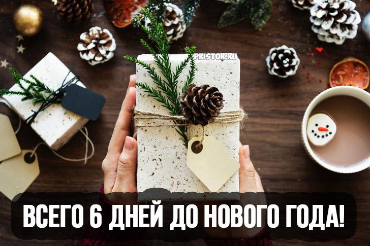 Прикольные картинки До нового года осталось 6 дней - подборка 11