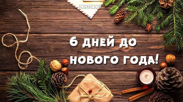 Прикольные картинки До нового года осталось 6 дней - подборка 8