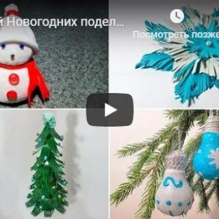 Простые подделки на Новый год 2019 своими руками - видео