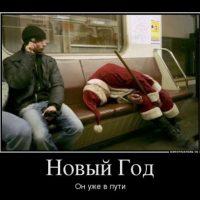 Смешные демотиваторы про Новый год до слез - подборка №52 13