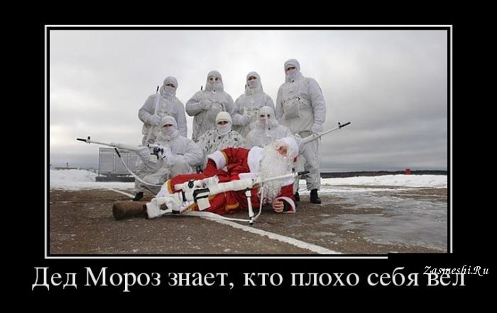 Смешные демотиваторы про Новый год до слез - подборка №52 4